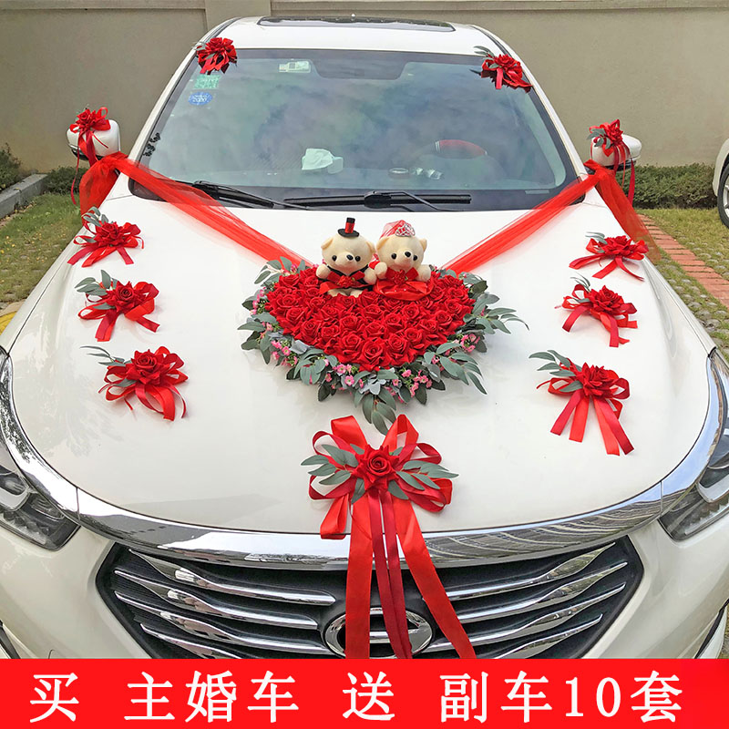 Chinas windy red main knot wedding car decorated car head flower set full of supplies flower car decoration wedding wedding