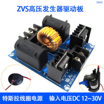 Xh-M651 Tesla discharge coil ZVS drive high voltage discharge generator 60-300W long arc