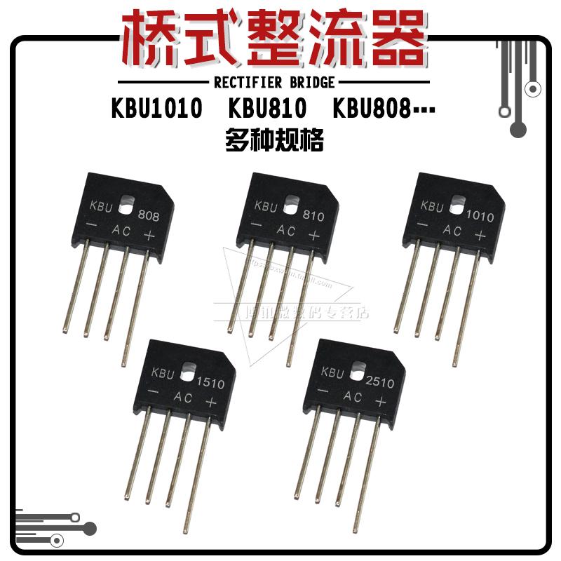 KBU1010 808 810 1510 2510 single-phase 1000V 10 15 55A bridge rectifier rectifier bridge