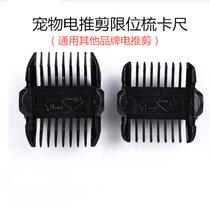 米老鸭宠物电推剪推子限位梳定位梳卡尺配梳齿梳CP6800 7800 8000