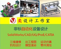 SW Three-dimensional modeling simulation non-standard automation equipment Design parts mapping diagram mechanical mechanism design