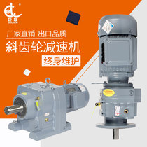 R series RF RX horizontal helical gear reducer vertical R37 47 57 67 hard tooth surface stellar SEW Guo Mao