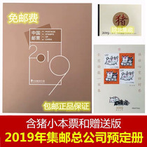 2019 annual stamp album Philatelic company Book Book small ticket free edition Post Office genuine Fidelity