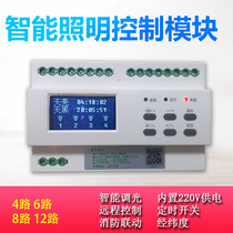 4-Way Intelligent lighting control Module Emergency Intelligent lighting Controller Light control Module 8-way 16A Intelligent Switch