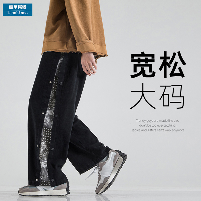Cashew flower chops pants mens trend ins straight sports casual pants large size loose broad-legged moped men