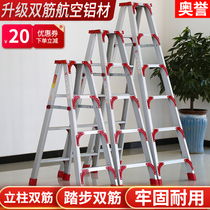 Human character ladder household aluminum alloy thickening 2 meters multi-functional indoor folding telescopic lift double-sided engineering stairwell