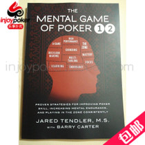 Xiaomi Texas hold  em Chinese teaching book Emotional game 1&2 two volume combination poker emotional control