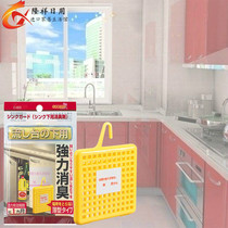 Japan imported kitchen Deodorant cabinet deodorant can be suspended basin suction deodorant to odor deodorization agent