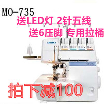 Overlock stretch sewing machine heavy machine MO-735 five-wire multi-function secret copy