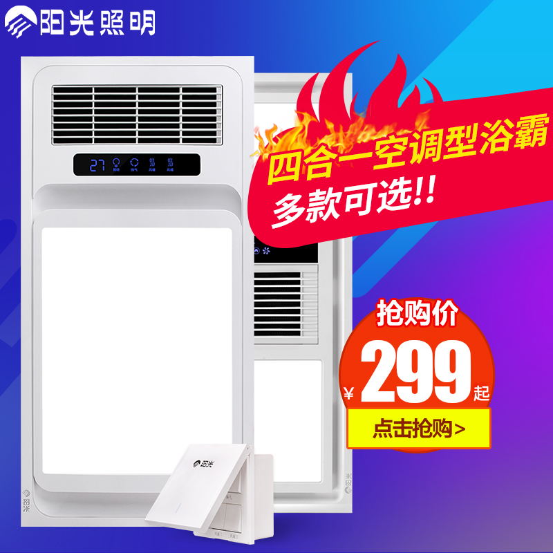Sunshine Baby Integrated Hanging Roof Wind Warm Bath Bath Bath Bathroom Heater with Four-in-One Embedded Bathroom Warmer