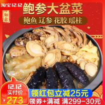 Buddha Jump Heating ready-to-eat auspicious 1.5kg gift box wide large potted vegetable sea cucumber abalone ready-to-eat seafood