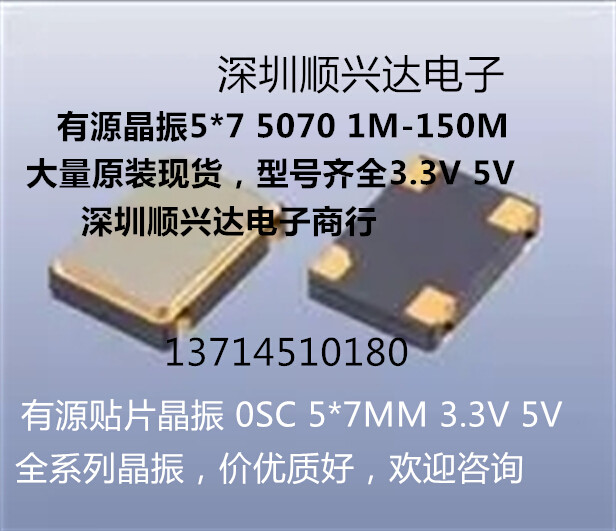 5*7 Active Crystal Patch 7050 5070 OSC 12MHZ 24MHZ 25MHZ 48M 50M 54MHZ