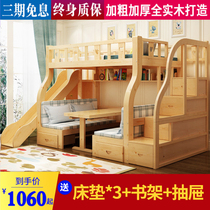 Solid wood bunk Bed high and low beds adults bed up and down to bed with desk childrens beds to bed in a table slide bed