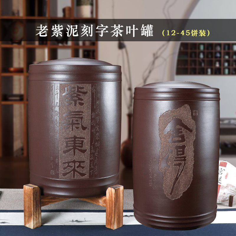 Purple sand tea can sealed can anti-moisture large size Yixing storage tea can ceramic household Puer cake tea can