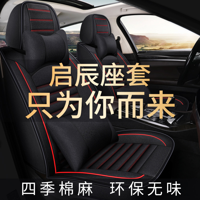 Suitable for Kaichen D50 D60 T70 T90 50V R50 universal seat cover linen car seat cushions