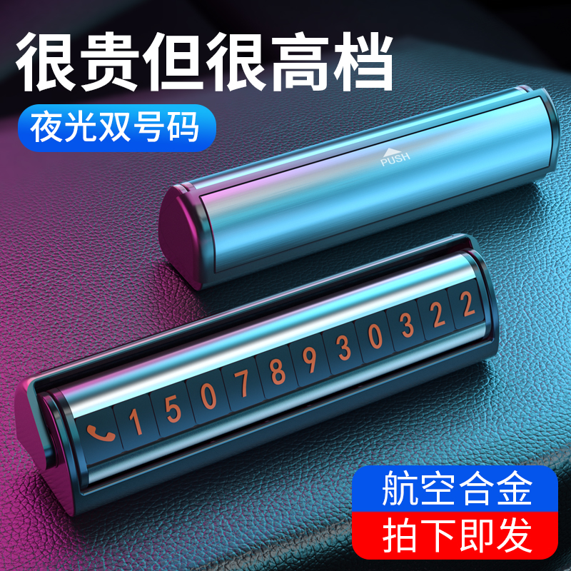 Car moving phone license plate car temporary parking double number plate car high-end moving digital license plate creative pendulum