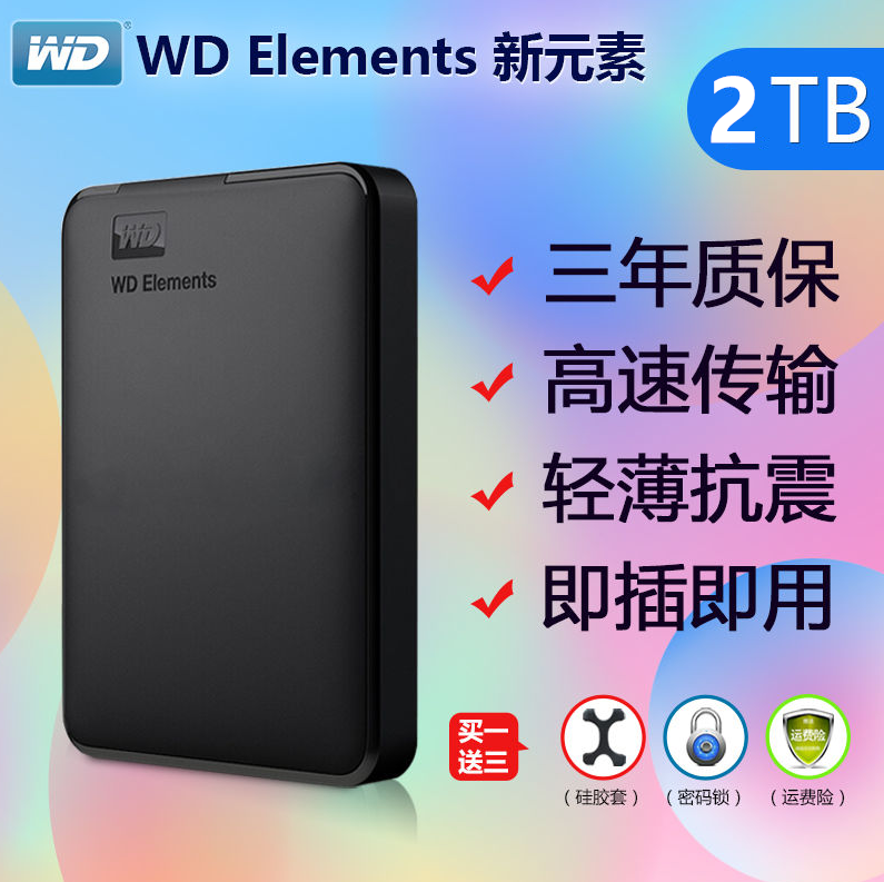 WD Western Data 2T Mobile Hard Disk 2TB New Element USB3.0 Western 2TB Mobile Disk Hard Ultra-thin High Speed