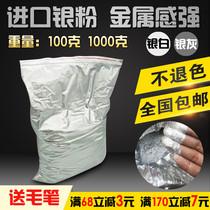 German original imported silver Powder Flash Silver powder ultra-bright silver pink 200 mesh-1500 Mesh