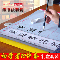 God to brush copybook water writing cloth set beginners imitation rice paper thick practice brush word water writing cloth paper four treasures primary school children regular script copy calligraphy brush calligraphy