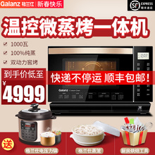Galanz / Galanz g10q28msxlr-q5c household frequency conversion microwave oven micro steam oven integrated machine q5c