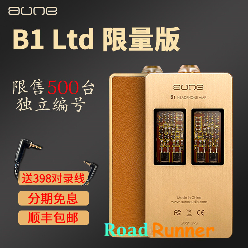 Shunfeng+2017_Aune B1 LTD Fully Separate Class A HiFi Headphone Portable Ear Amplifier b1S