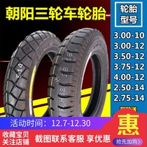 Chaoyang Tire 3.00 3.50 3.75 4.00-12 103 wheel car 2.75-14 internal and external tire wire Tire