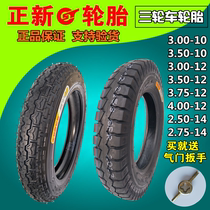 New 3.75 3.50 3.00 4.00-12 10 Electric tricycle tires 2.75-14 inside and outside of the fetus genuine