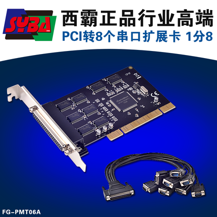 Xiba FG-PMT06A PCI transfer serial card 8-port PCI transfer COM extension card 9-pin serial card