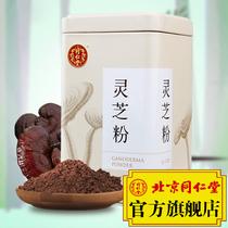 Beijing Tongrentang Flagship store official Ganoderma lucidum Powder Genuine fine powder 2g*20 bag