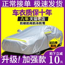 Car clothing car cover sunscreen rain insulation dedicated to the public parachute long Yi general winter season warm thickening