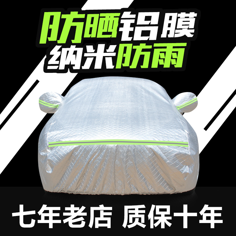 Volkswagen Speedy Langyi Maitenberg Vehicle Clothes Cover Sunscreen, Rain Protection and Heat Insulation Thick Four Seasons General Motors Coat Cover