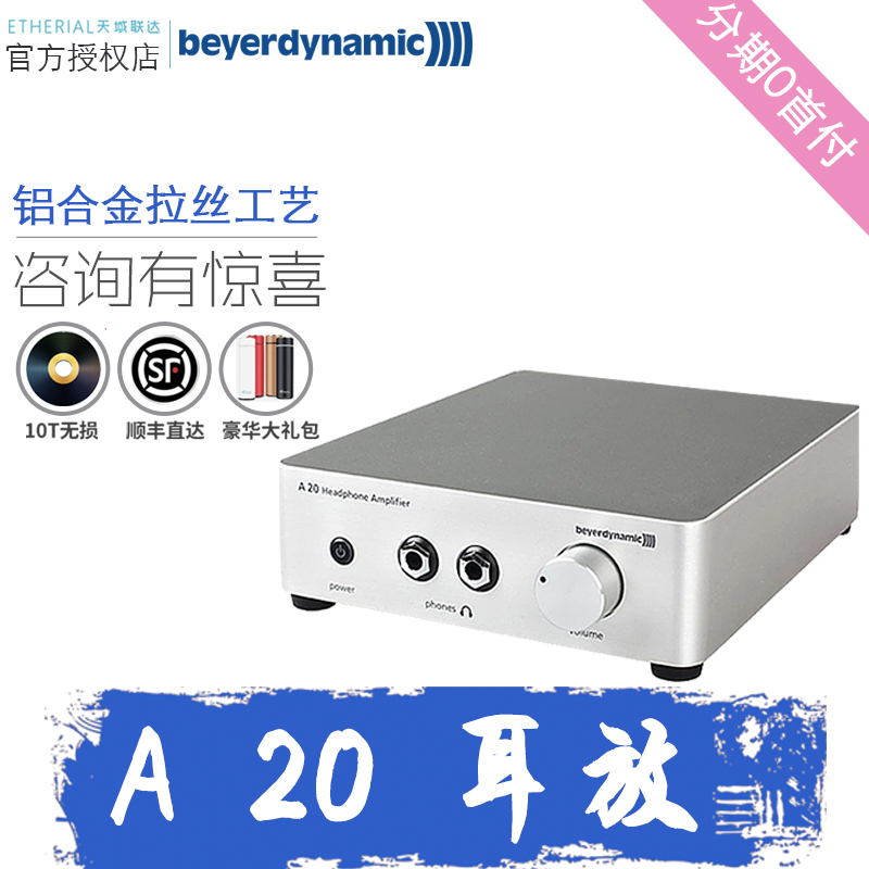 Beyerdynamic/Baya Power A20 Ear Amplifier HIFI Music Earphone Amplifier Baya A 20 Earphone Amplifier Power Amplifier