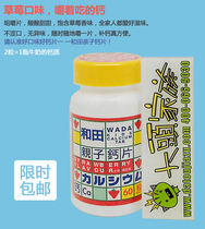 Hong Kong Authentic Japanese WADA parent-child calcium tablets 60 adult children calcium tablets fruit