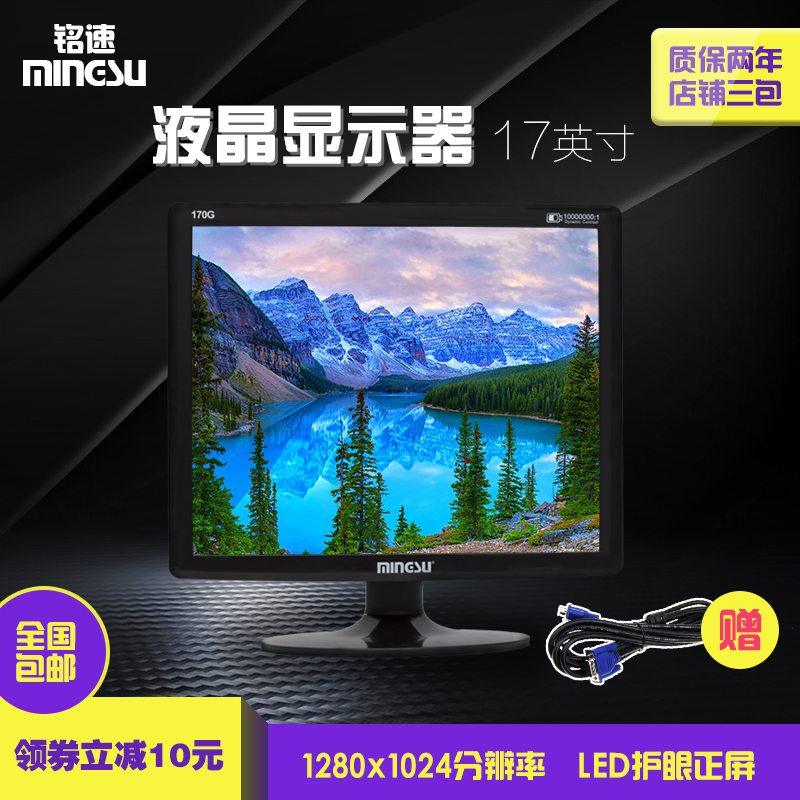 Ming Speed 170G 17 inch LED Computer LCD Display Can Select 17 inch LCD HDMI TV Set