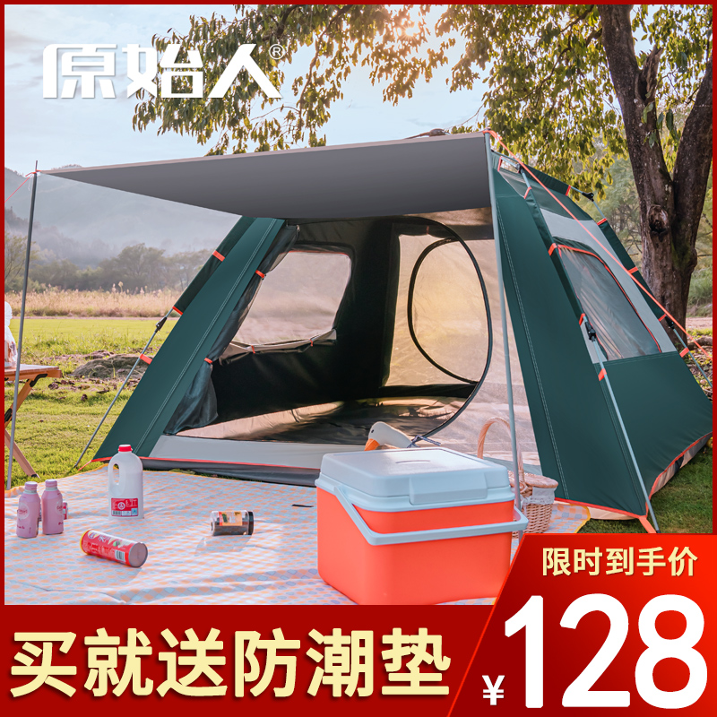 Tent outdoor camping thickening equipped with a full set of fully automatic rain-proof folding camping rain-proof indoor single portable