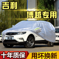 Geely Bo Yue automobile cover X3 special S1 car clothing X1 prospect X6 thickened cotton sunscreen rain winter snow-proof jacket
