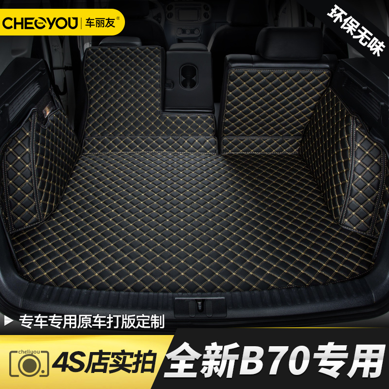 Fully enclosed tail box mats are suitable for the 2021 Pentium B70 dedicated trunk pad interior retrofitted rear compartment mats