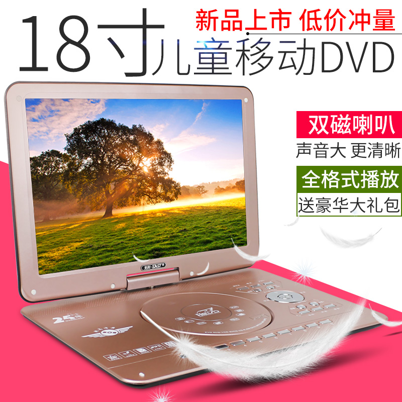 SAST / SAST 198D mobile DVD player children's small TV portable evd player HD elderly