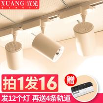 Магазин одежды прожектор светодиодный трек свет магазин коммерческий супер яркий энергосберегающий прожектор COB потолочный фон стена слайд-свет