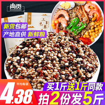 Quinoa white red and black three-color quinoa rice non-ready meal Qinghai first-class Li Mai 5 catties of grains and grains