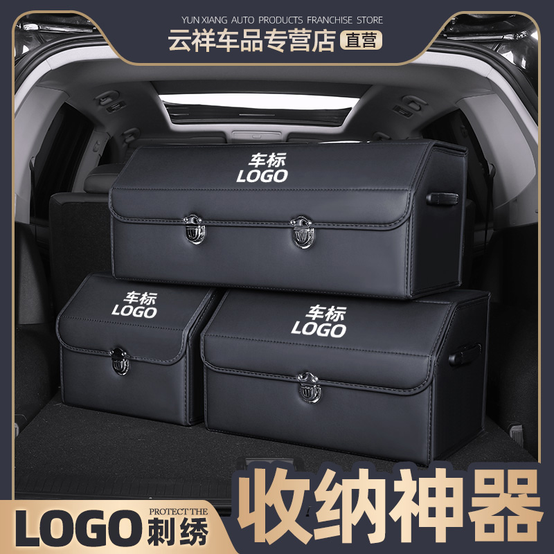 Car trunk storage tail box finishing to collect the necessary artifacts car interior decoration supplies