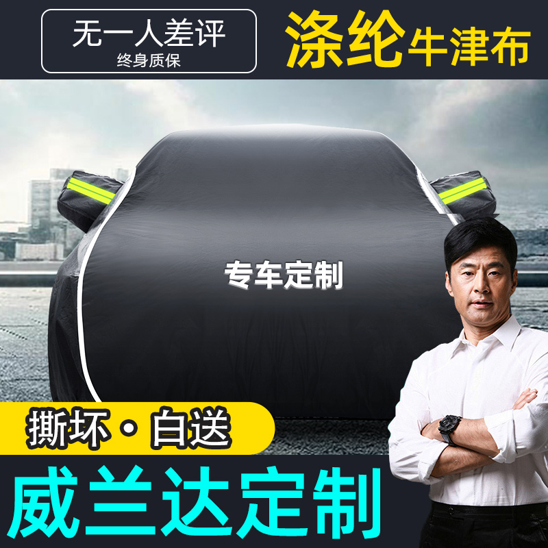 Toyota Willanda car cover sun protection rain insulation special thickening four seasons sun protection ice-proof car body clothes