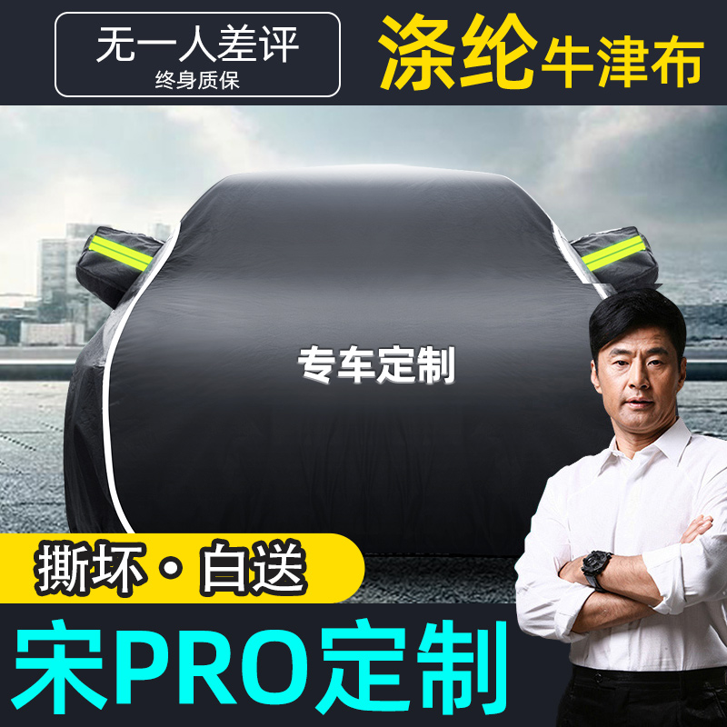 BYD Songpro car cover sun protection rain insulation special model thick shade anti-ice car bodysuit