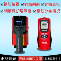 Reinforced steel protective layer thickness tester reinforced Bar Position detector integrated steel diameter steel retaining instrument scanner