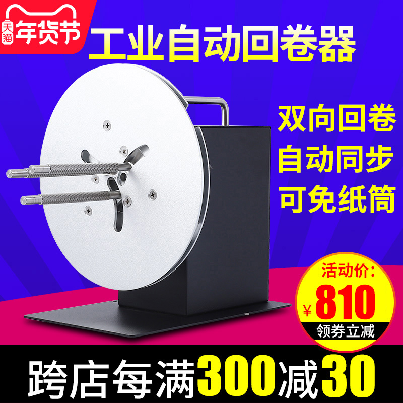 Coran adjustable standard籤 two-way automatic returner bar code Asian silver paper tag clothing washing machine movement two-way back to bypass stickers synchronous copper plate paper industry drum toilet paper machine