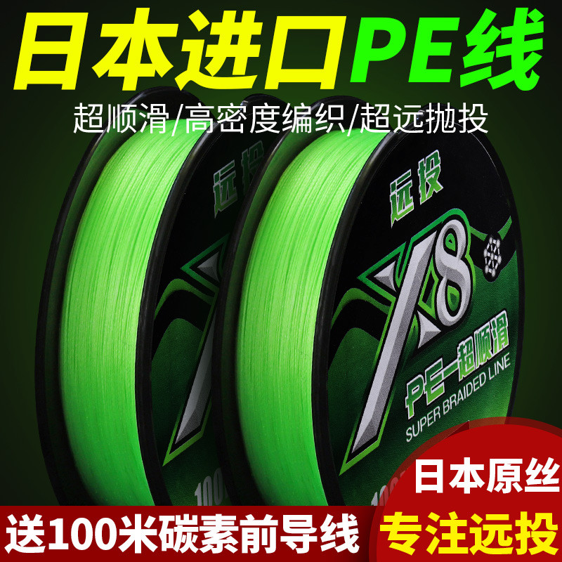 Japanese imports of raw silk ultra-smooth 99-part pe line sub-dedicated long-throwing line strong horse fish line main line