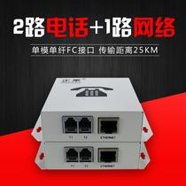 Телефон Женге оптически терминальный 2 телефона плюс 1 сеть канала с домофоном голоса ПКМ к однорежимному волокну