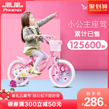 Phoenix Children's Bicycle 16/14/12/18 inch Girl Baby Bicycle 2-3-6-8 Year-old Girl Bicycle