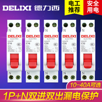Delixi double into the circuit breaker open DPN single-pole double-line Home Air switch short circuit overload protection