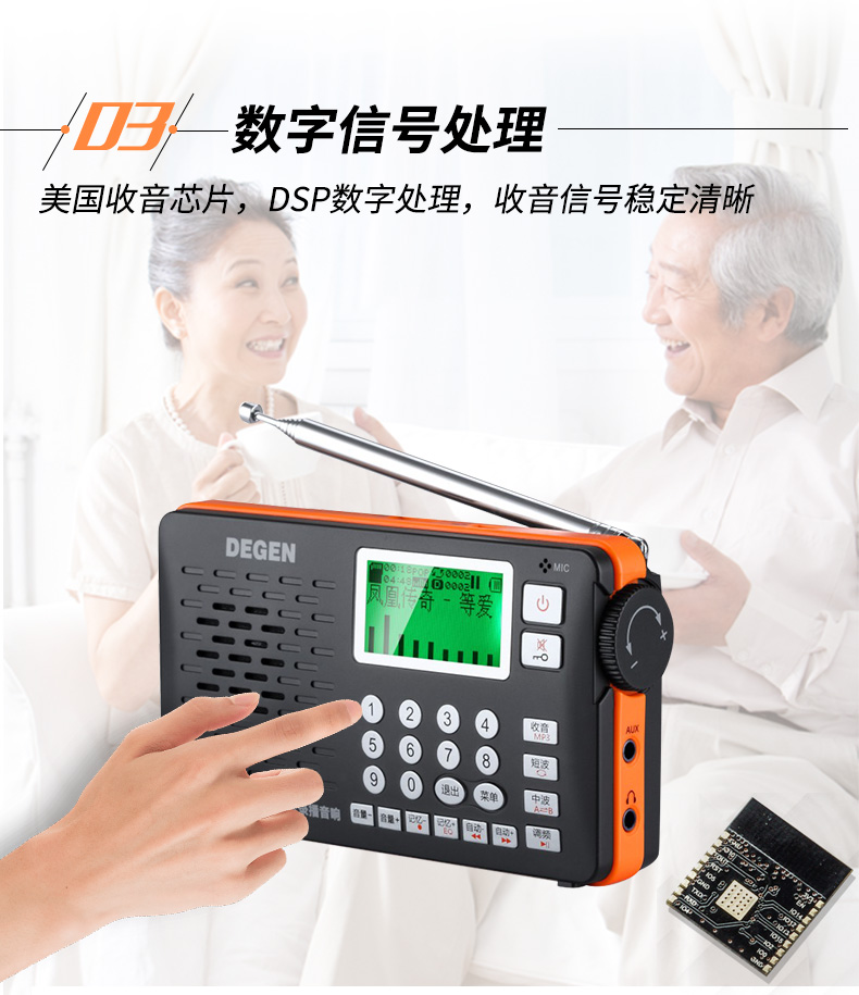 Degen/Dejin DE29 Digital Tuned All-Band Radio Campus Broadcasting